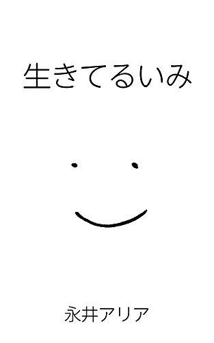 生きてるいみ (聖蹟ブックス)