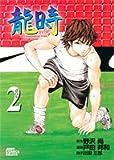 龍時 2 (ジャンプコミックス デラックス)
