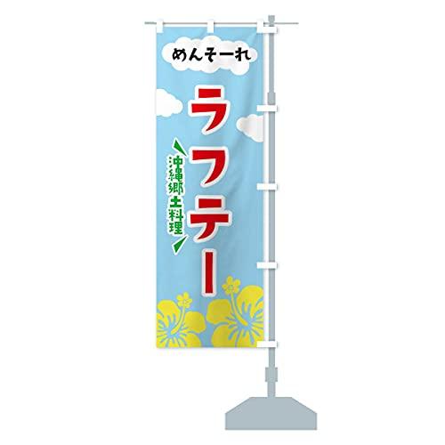 ラフテー のぼり旗 サイズ選べます(ジャンボ90x270cm 右チチ)