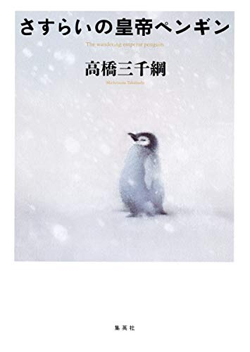 さすらいの皇帝ペンギンの詳細を見る