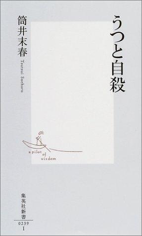 うつと自殺 (集英社新書)