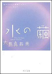 水の繭 (角川文庫)の詳細を見る