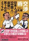 交渉術 日本人中国人、最後に笑うのはどっちか (講談社+α文庫)の詳細を見る