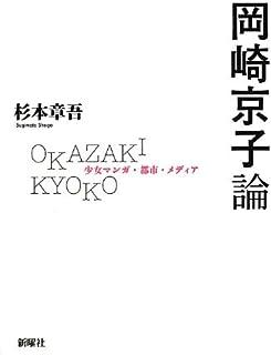 岡崎京子論 少女マンガ・都市・メディア