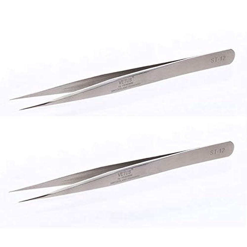 放射するわがまま今< VETUS > ツイーザーストレートタイプ ST-12 (2個セット) [ ツイーザー ツィーザー ツイザー 毛抜き ピンセット 脱毛 アイラッシュ まつげエクステ まつ毛エクステ まつエク マツエク ネイル サロン 業務用 ]
