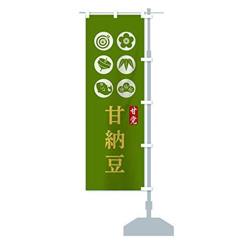 甘納豆 のぼり旗 チチ選べます(レギュラー60x180cm 右チチ)