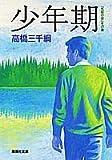 少年期 「九月の空」その後 (集英社文庫)