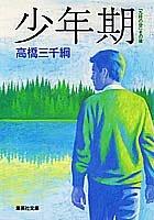 少年期 「九月の空」その後 (集英社文庫)の詳細を見る