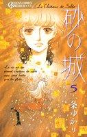 砂の城 5 (クイーンズコミックスプレミアムシリーズ)