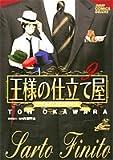 王様の仕立て屋 9 〜サルト・フィニート〜 (ジャンプコミックス デラックス)
