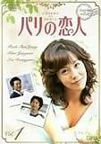 パリの恋人 VOL.1[DVD]