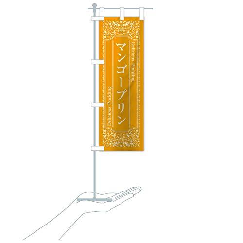 卓上ミニマンゴープリン のぼり旗 サイズ選べます(卓上ミニのぼり10x30cm 立て台付き)