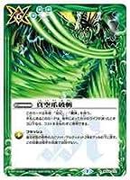 バトルスピリッツ (BS54) 真空爪破斬(R)(072) 緑
