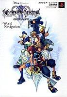 キングダムハーツII-World Navigation-―スクウェア・エニックス公式攻略本 (Vジャンプブックス)