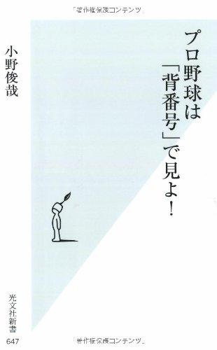 プロ野球は「背番号」で見よ! (光文社新書)