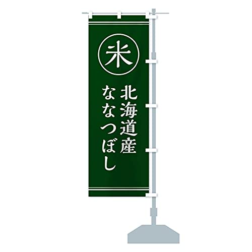 米/北海道産ゆめぴりか のぼり旗 サイズ選べます(ショート60x150cm 右チチ)