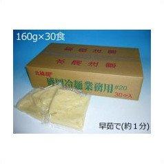 麺匠戸田久 業務用 北緯40度 盛岡冷麺 20 160g×30食