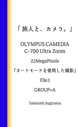 「 旅人と、カメラ。」 SONY DSC-F505K 「オートモードを使用した撮影」 File.1 GROUP=A 「 旅人と、カメラ。」OLYMPUS CAMEDIA C-700 Ultra Zoom