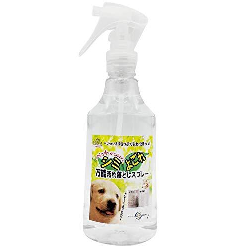 スリーエス ペットが泊まれる宿100選 ご愛用 犬猫がつけた 絨毯 カーペット ソファー 汚れ落とし 洗剤 万能 クリーナー 250ML