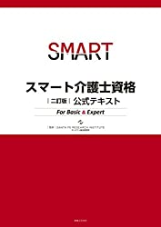 二訂版 スマート介護士資格 公式テキスト For Basic & Expert