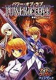 ナイトウィザードファンブック パワー・オブ・ラブ (ログインテーブルトークRPGシリーズ)