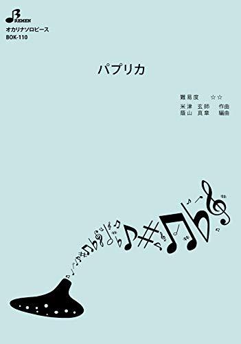 オカリナ(ソロ)楽譜 BOK-110:パプリカ