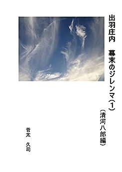 [菅太 久司]の出羽庄内 幕末のジレンマ (1): (清河八郎 編) (幕末史)