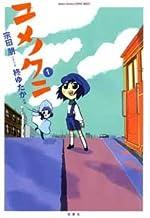 ユメノクニ 1 (アクションコミックス COMIC SEED!シリーズ)