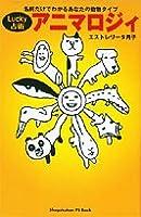 Lucky占術アニマロジィ―名前だけでわかるあなたの動物タイプ (Shogakukan PS book)
