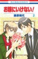 お嫁にいけない! 第2巻 (花とゆめCOMICS)