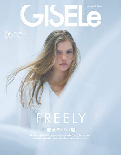 GISELe(ジゼル) 2021年 05 月号 [雑誌]