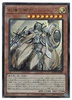 遊戯王 茶 教導の騎士フルルドリス(U)(ROTD-JP008)