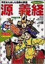 ドラえもん人物日本の歴史5・源義経  5