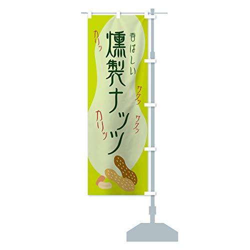 燻製ナッツ のぼり旗 サイズ選べます(コンパクト45x150cm 右チチ)