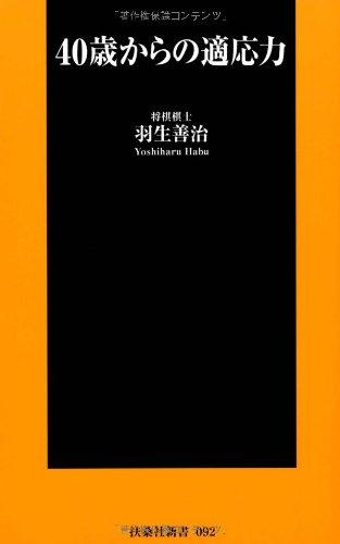 40歳からの適応力 (扶桑社新書)