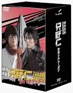 特命係長 只野仁 セカンド・シーズン(5巻セット) [DVD]