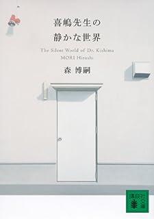 喜嶋先生の静かな世界 The Silent World of Dr.Kishima (講談社文庫)