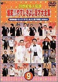 20世紀名人伝説 爆笑!!やすし きよし漫才大全集~第9集~ [DVD]