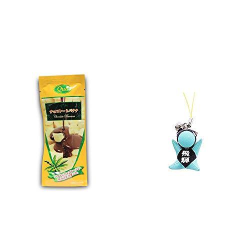 [2点セット] フリーズドライ チョコレートバナナ(50g) ・さるぼぼ幸福ストラップ 【青】 / 風水カラー全9種類 合格祈願・出世祈願 お守り//