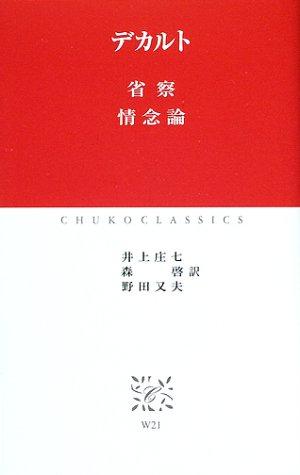 省察・情念論 (中公クラシックス)