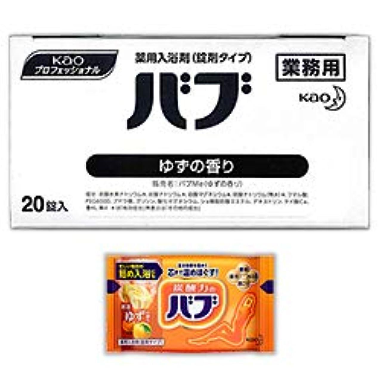 ネコアレルギー性不良品【花王】Kaoプロフェッショナル バブ ゆずの香り(業務用) 40g×20錠入 ×4個セット