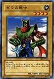 【遊戯王シングルカード】 《エキスパート・エディション2》 ゼラの戦士 ノーマル ee2-jp114