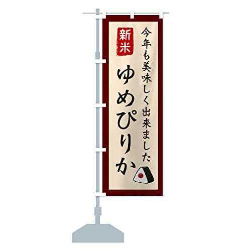 ゆめぴりか・お米・農家 のぼり旗 サイズ選べます(スリム45x180cm 左チチ)