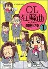 OL狂騒曲 1 (アクションコミックス)