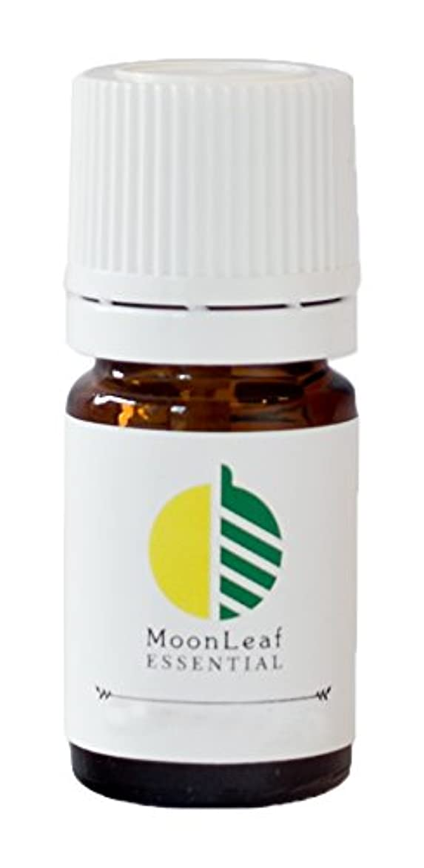 治す土器しないMoonLeaf エッセンシャルオイル イモーテル 3ml