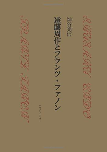 遠藤周作とフランツ・ファノン (MyISBN - デザインエッグ社)