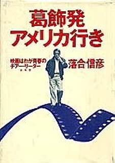 Katsushika departure America go - Cheer leader of my youth movie (cheering) (1991) ISBN: 4087727947 [Japanese Import]
