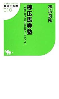[棟広良隆]の棟広馬券塾 7日間で学べる京大式万券ワークショップ
