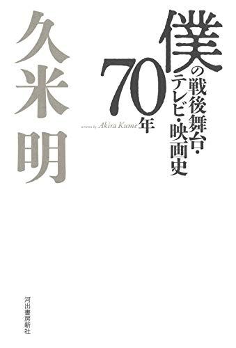 僕の戦後舞台・テレビ・映画史70年 - 久米明