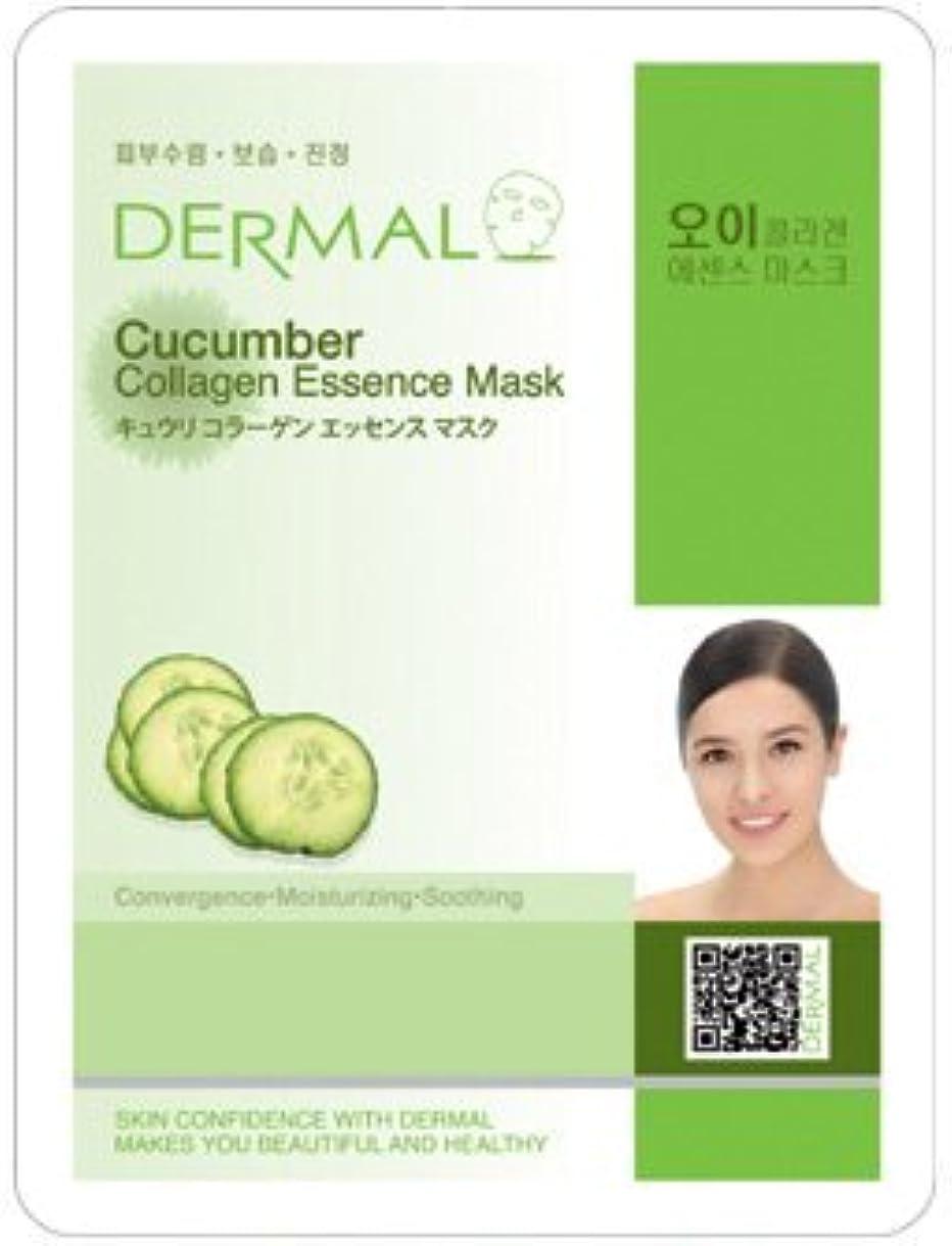 穏やかなタイプ多様なシートマスク キュウリ 100枚セット ダーマル(Dermal) フェイス パック